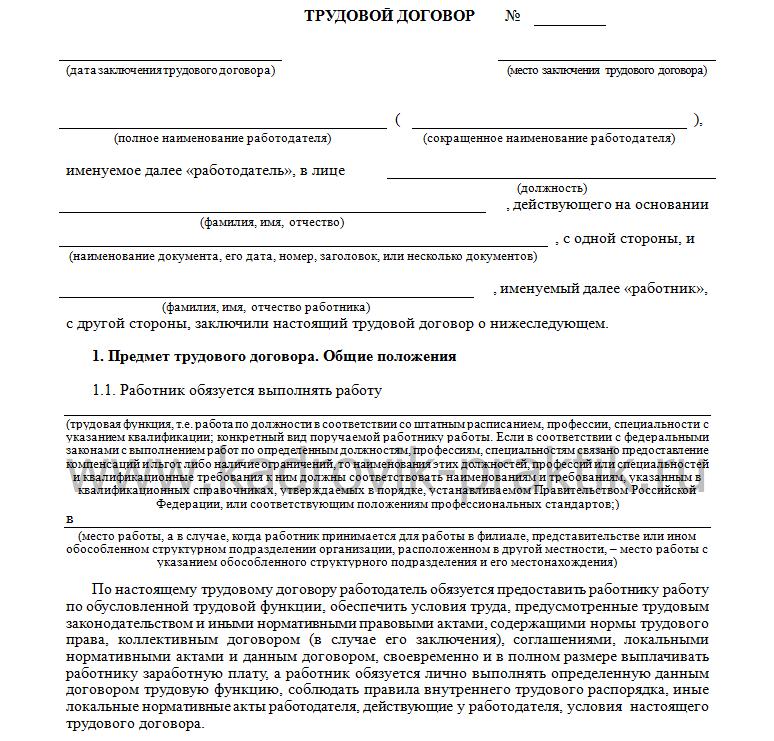 Трудовое соглашение: что это за документ?