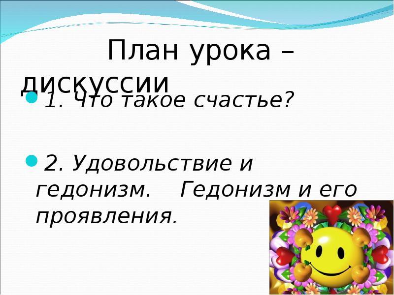 Гедонизм — википедия с видео // wiki 2