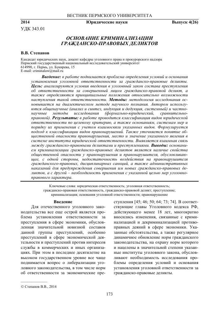 Юридическая ответственность — википедия. что такое юридическая ответственность