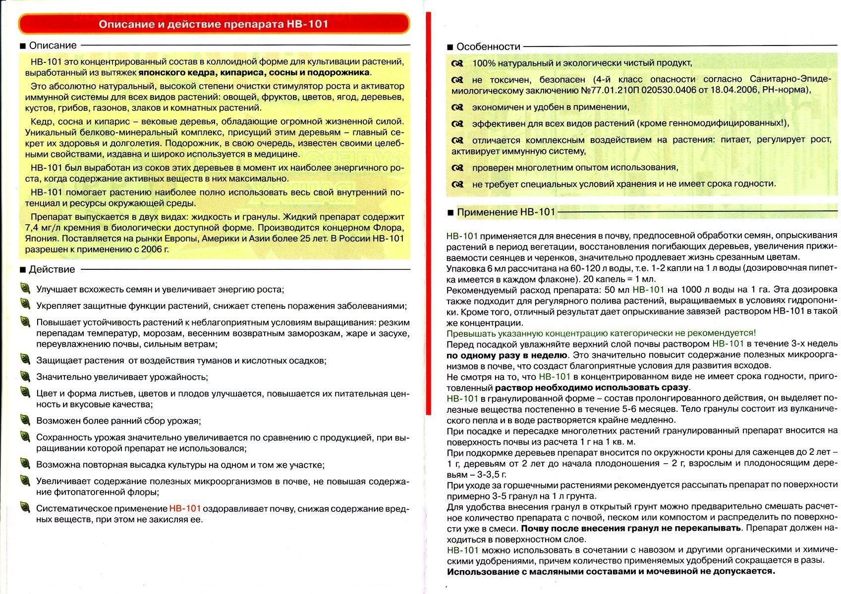 Hb-101: инструкция по применению, состав стимулятора роста, дозировка и применение - sadovnikam.ru