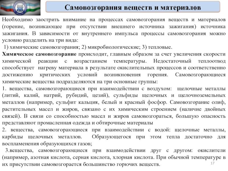 Процесс - самонагревание  - большая энциклопедия нефти и газа, статья, страница 4