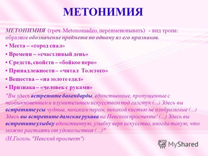Метонимия в литературе — примеры из текстов
