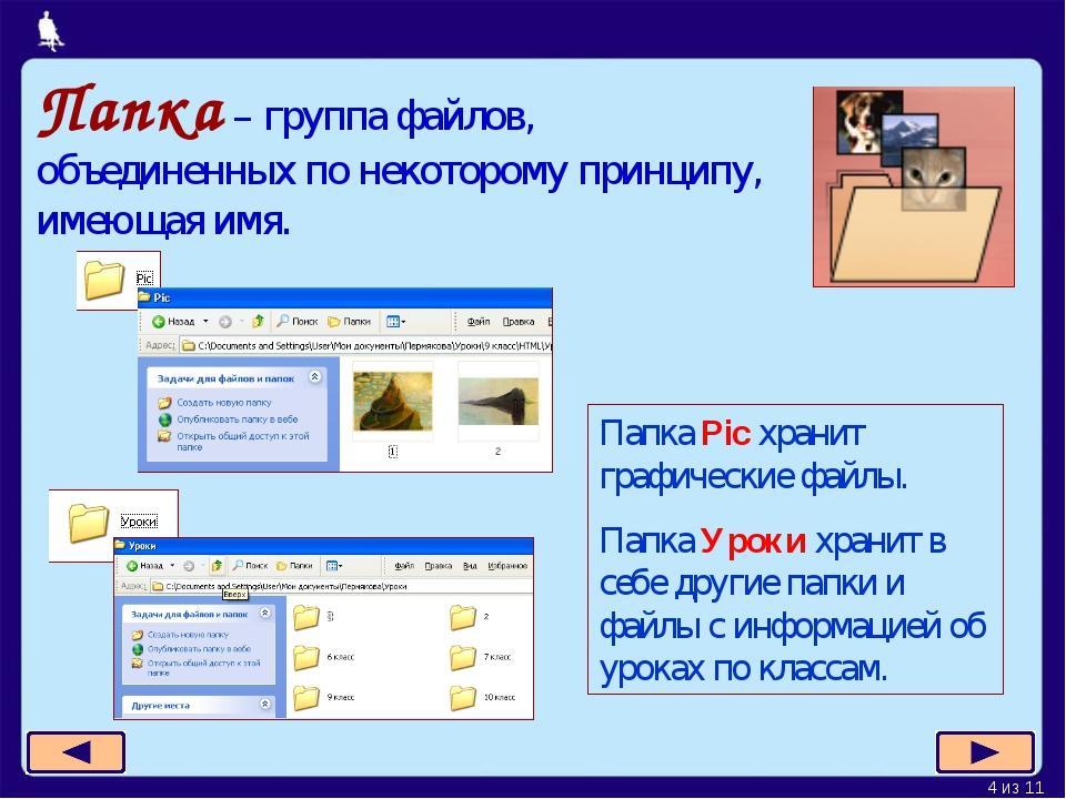 Что такое папка на компьютере: основные понятия