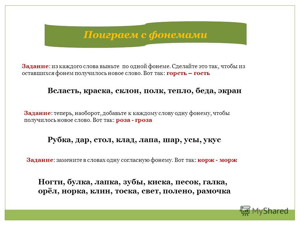 Фонема и её функции | linguistics wiki | fandom