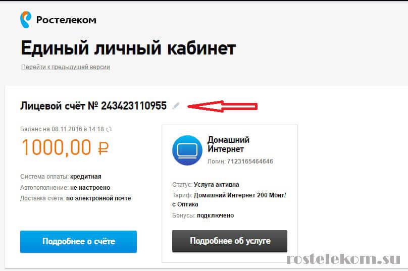 Вход в личный кабинет ростелеком по лицевому счету на lk.rt.ru