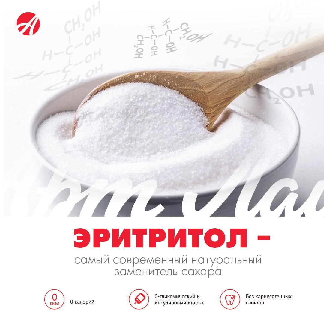 Эритритол (эритрит): что это такое, польза и вред, отзывы врачей и где купить