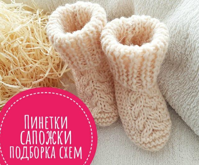 Лучшие модели пинеток спицами для малышей, пошаговое изготовление