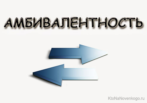 Амбивалентное поведение: определение, причины и особенности - psychbook.ru