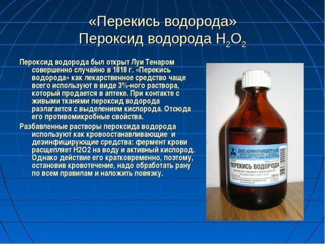 Нетрадиционный взгляд на лечебные свойства перекиси водорода