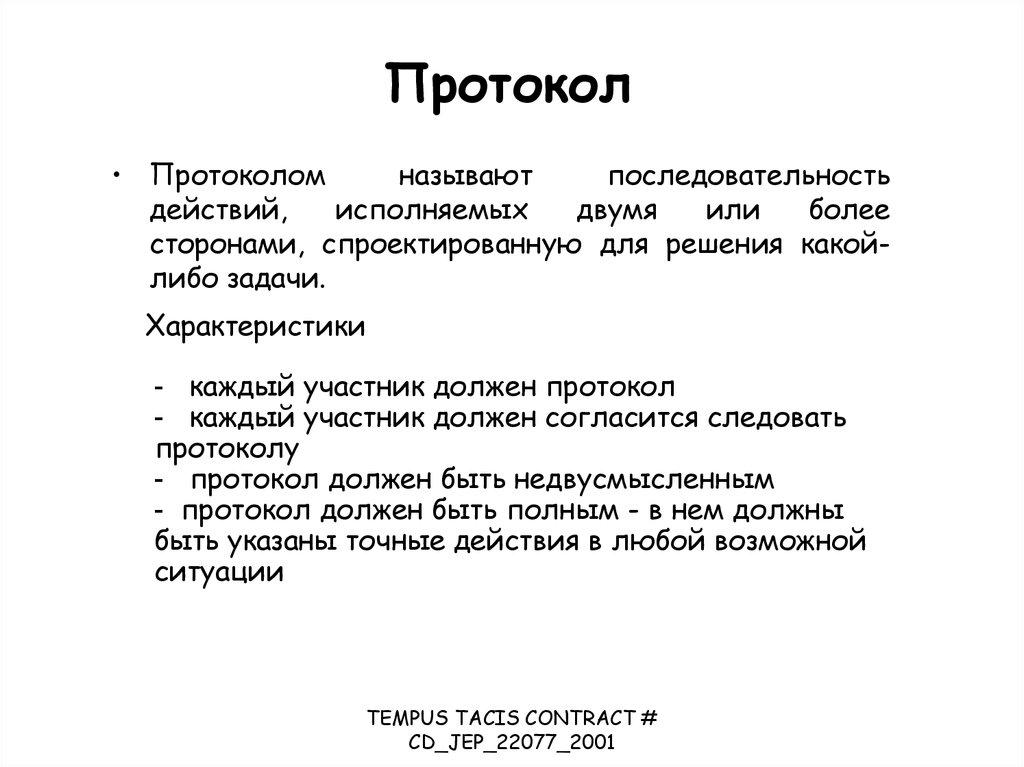 Протокол совещания: правила составления [+ образец]
