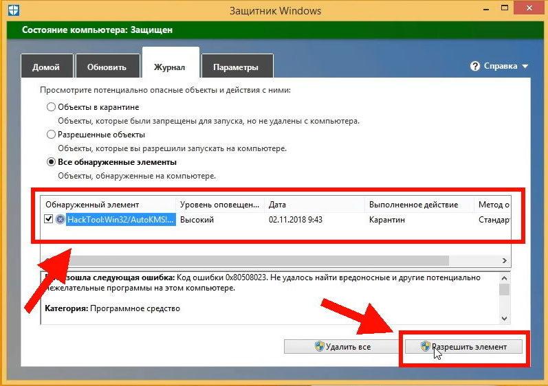 Удаление hacktool:win32/keygen | pc threats