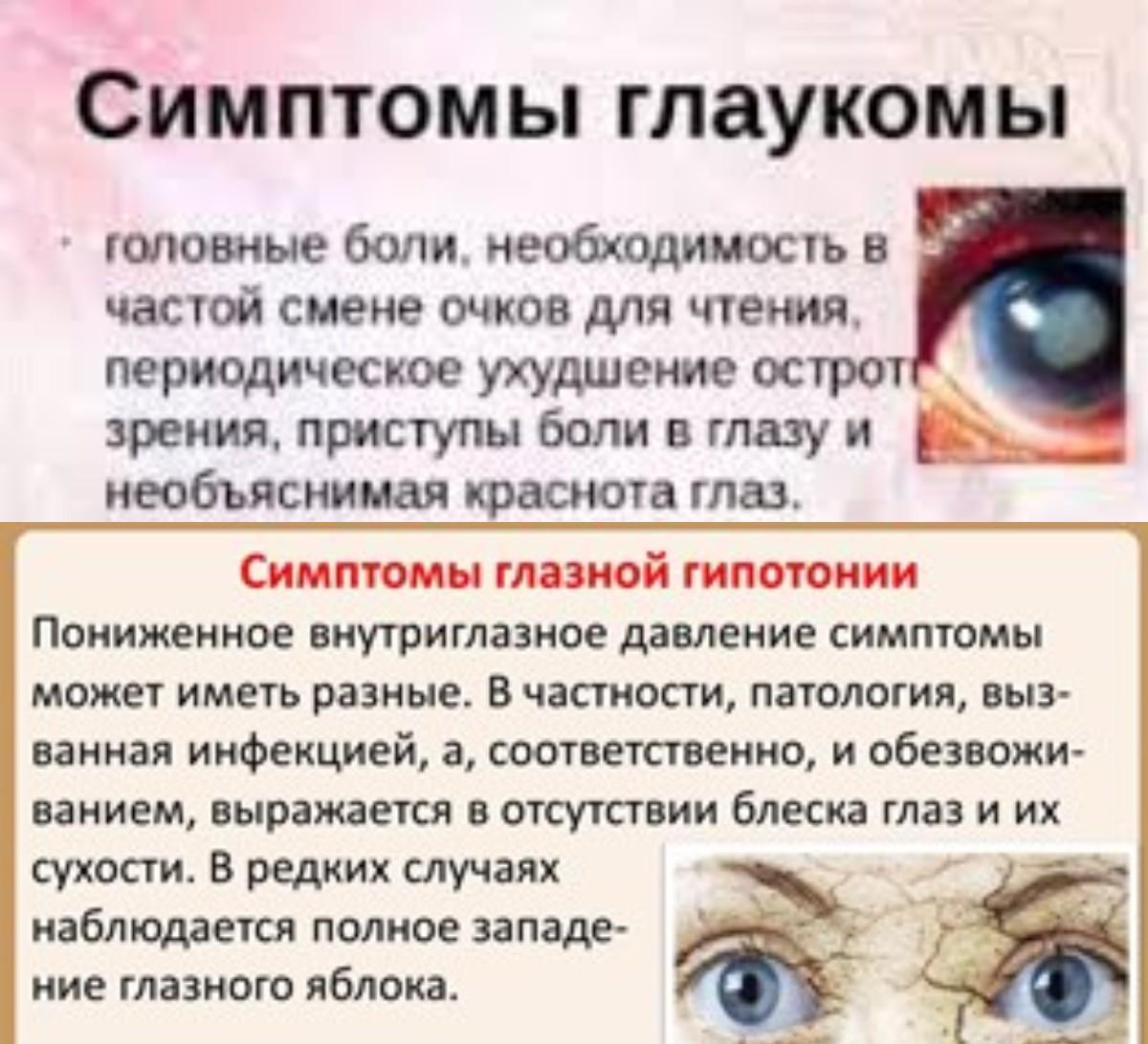 Какие самые первые признаки глаукомы и что нужно делать?