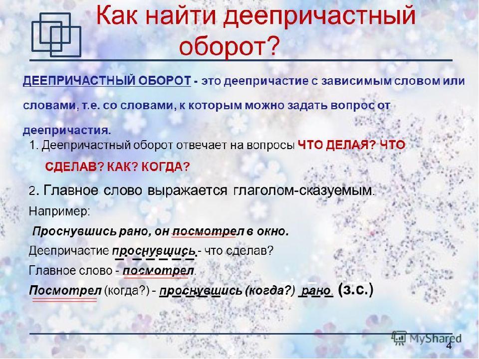 Деепричастный оборот – примеры предложений: как его найти и где употребляется | tvercult.ru