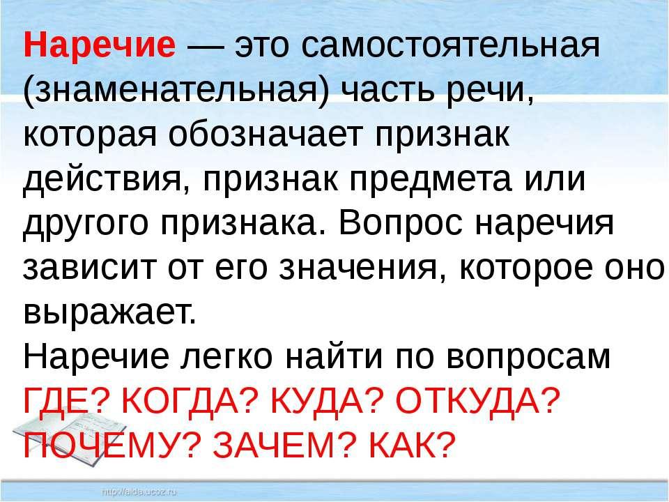 Список наречий русского языка от а до я (таблица)
