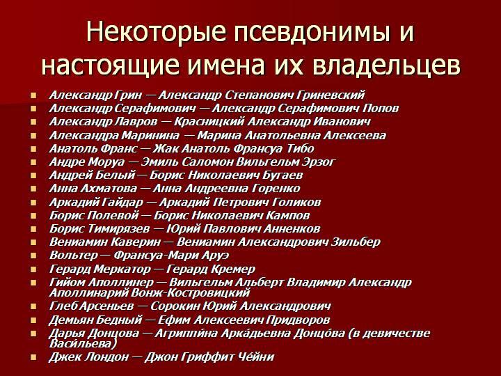 Кратчайшая энциклопедия псевдонимов  •  arzamas