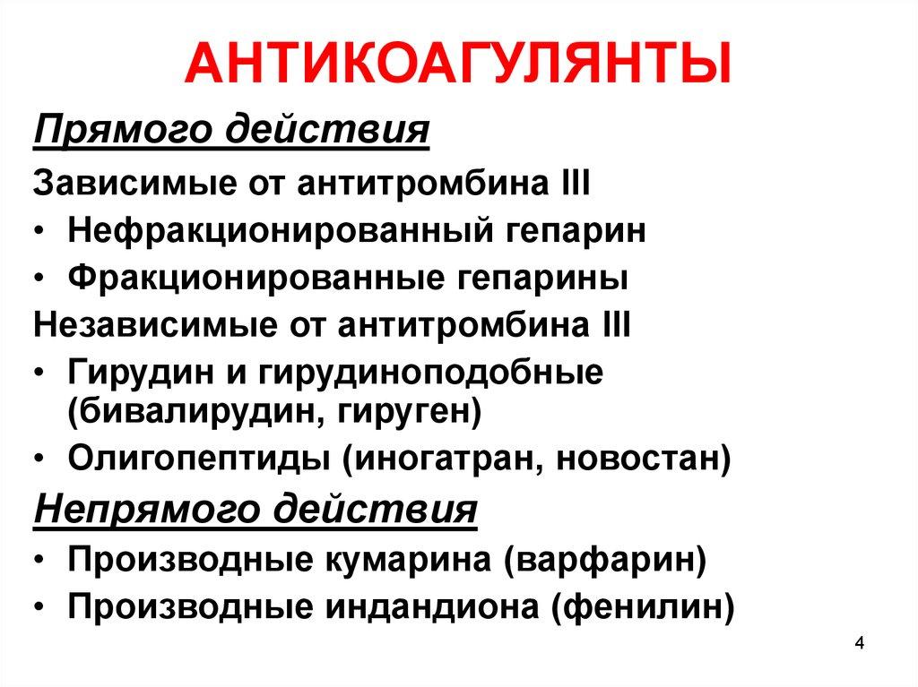 Список препаратов антикоагулянтов - подробно, с указанием цен