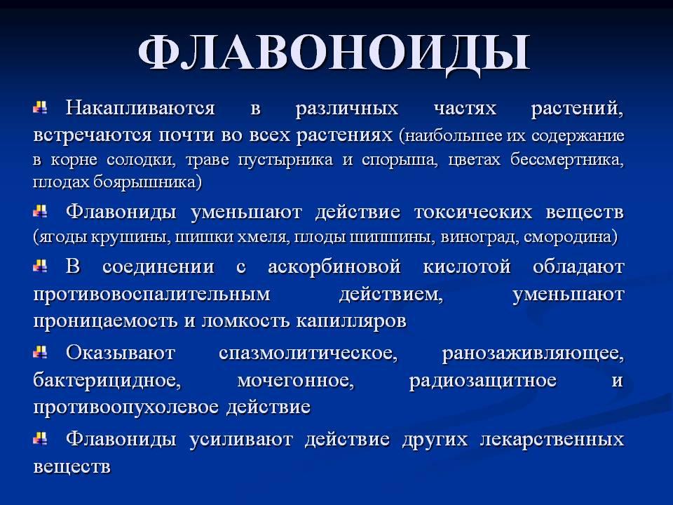 Биофлаваноиды (полифенолы, витамин p): в каких продуктах содержатся, польза для организма medistok.ru - жизнь без болезней и лекарств