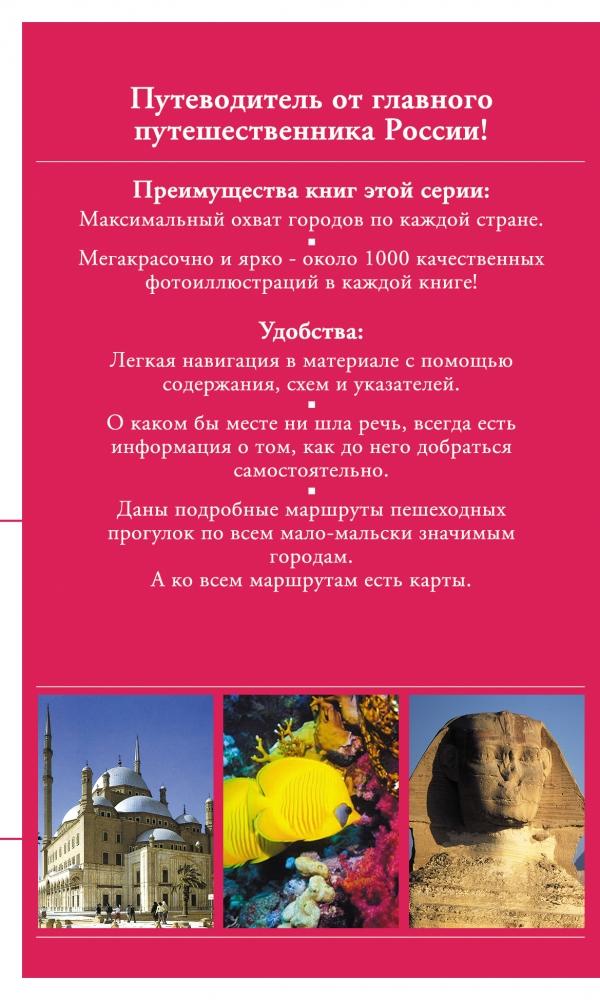 Египет | описание, население, достопримечательности, информация о египте - travellan.ru