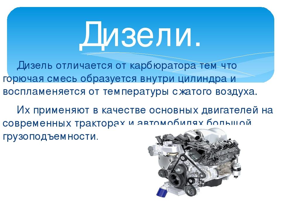 Дизельный двигатель– принцип работы, плюсы и минусы