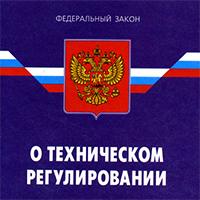 """Федеральный закон """"о техническом регулировании"""" простыми словами :: businessman.ru"""