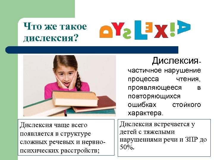Кто ставит диагноз дисграфия и дислексия?