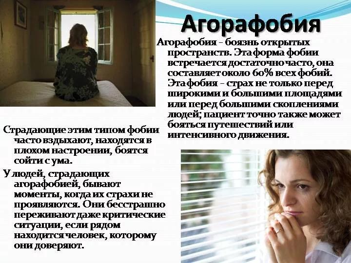 Агорафобия (боязнь открытого пространства): симптомы и лечение