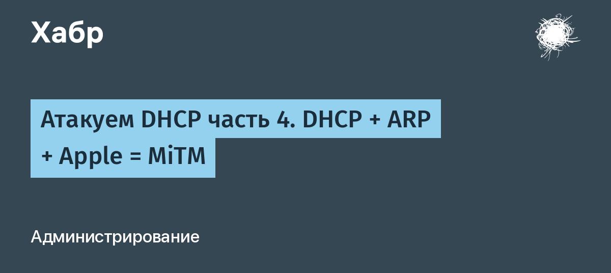 Объяснение работы dhcp сервера с примерами