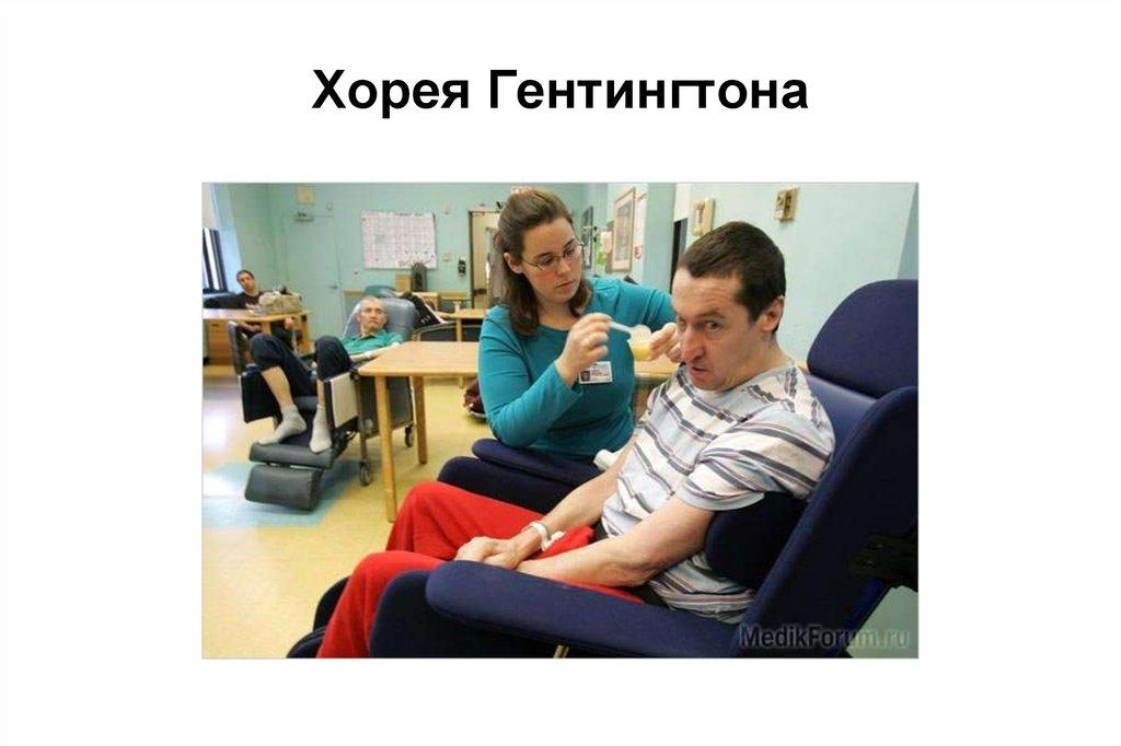 Болезнь гентингтона - симптомы, причины и лечение