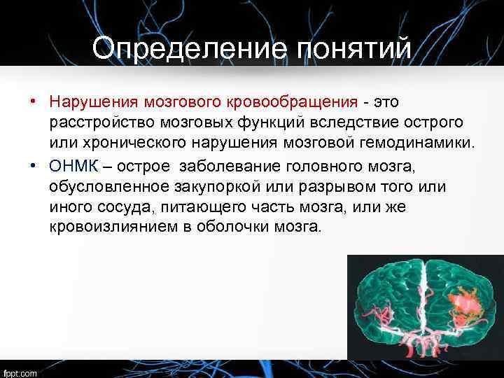 Инсульт ишемический: причины, симптомы и лечение в статье невролога кричевцов в. л.