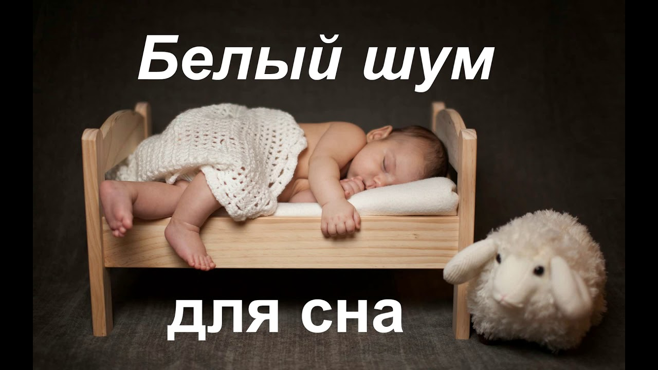 Белый шум для новорожденного | уроки для мам