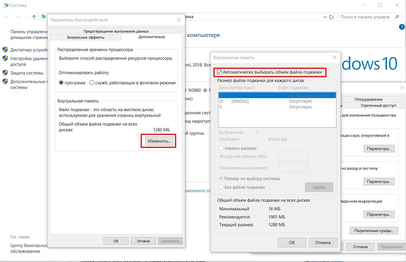 На какой диск ставить файл подкачки? что такое файл подкачки?