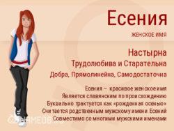 Ксения - значение имени, происхождение, характеристики, гороскоп :: инфониак