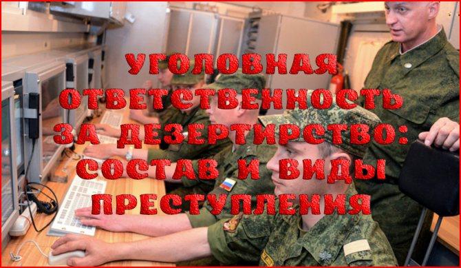 Дезертирство — википедия. что такое дезертирство