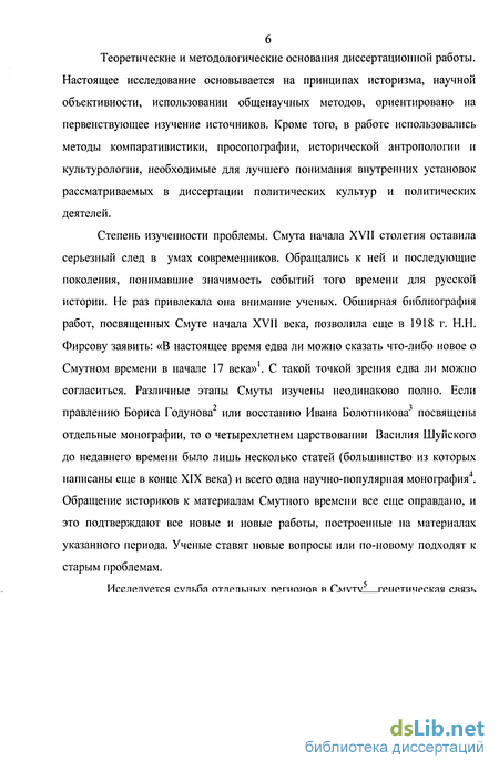 Понятие семибоярщина, кратко о периоде и годах правления семибоярщины.