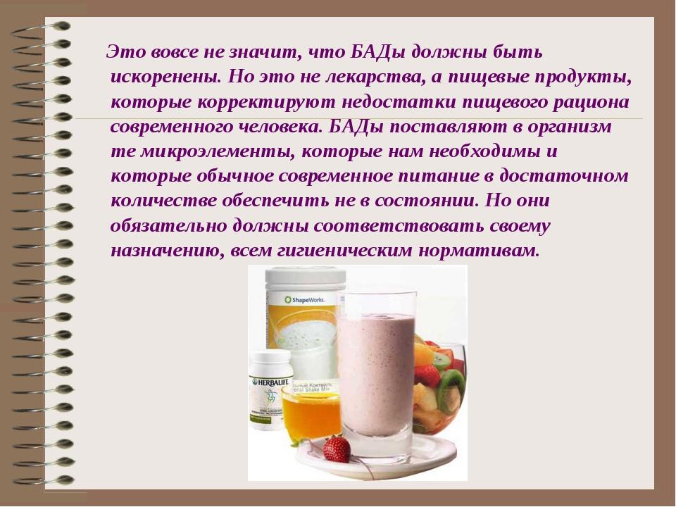 Что такое бады, чем полезны и вредны, чем отличаются от лекарств что такое бады, чем полезны и вредны, чем отличаются от лекарств