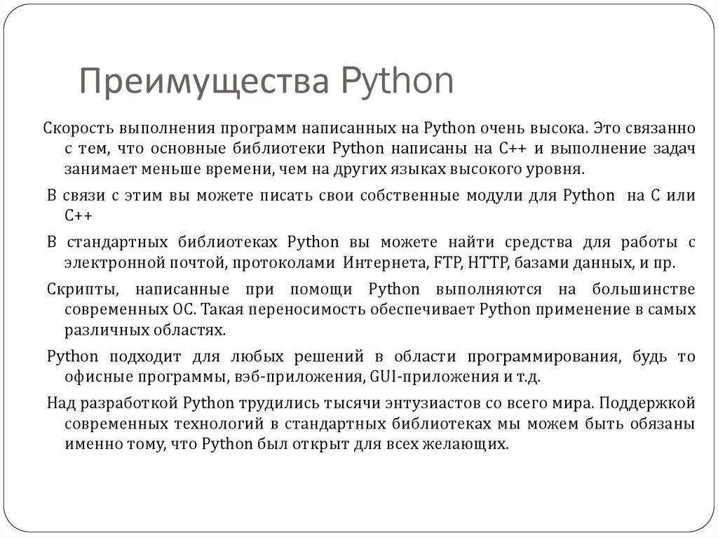 Python из c (c api)