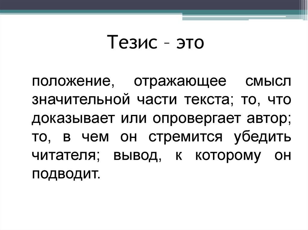 Значение слова «тезис»