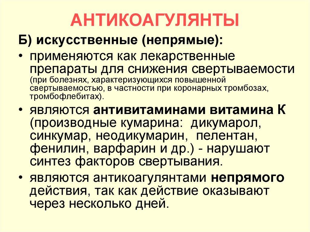 Антикоагулянты прямого и непрямого действия. непрямые антикоагулянты: список препаратов, механизм действия, классификация. передозировка непрямыми антикоагулянтами