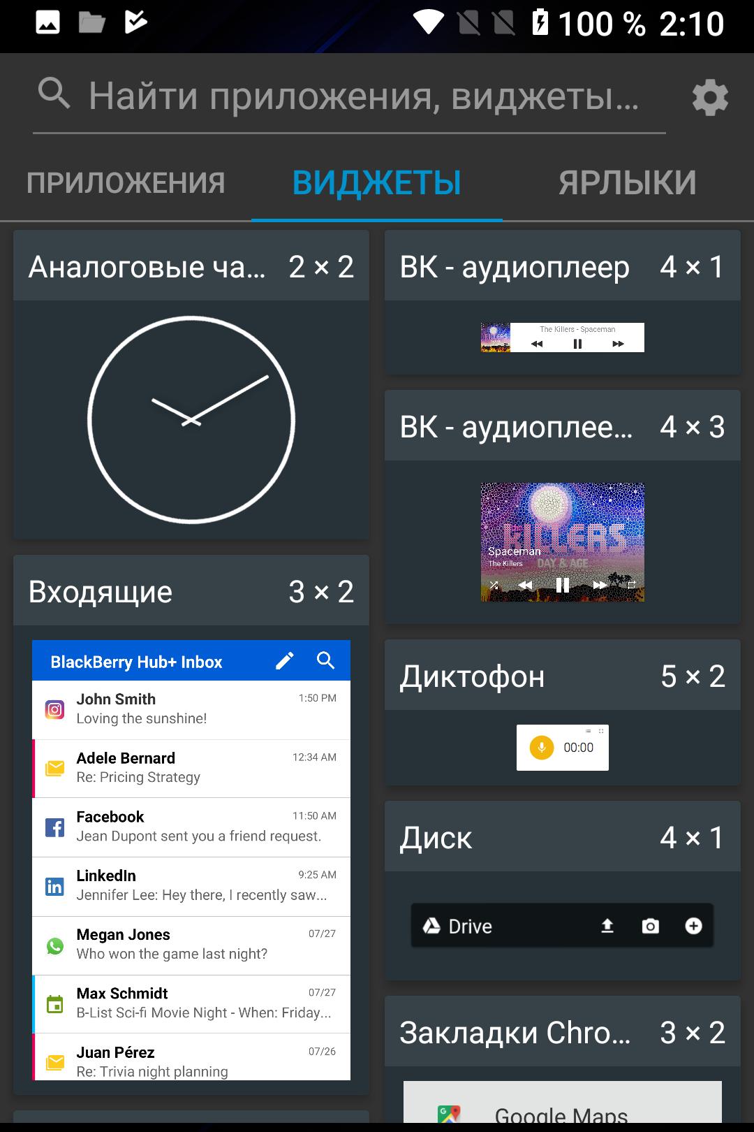 Обзор популярных виджетов для сайта