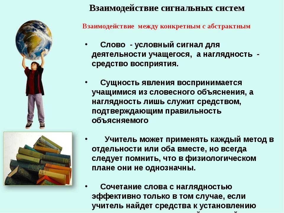 Сигнальная нервная система: первая и вторая (речь) - развитие, деятельность, особенности, функции, структура, типы