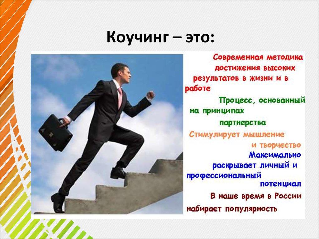 Коучинг: что это такое, бизнес, международный, личный, в учебе и работе, техники, программы. эффективность