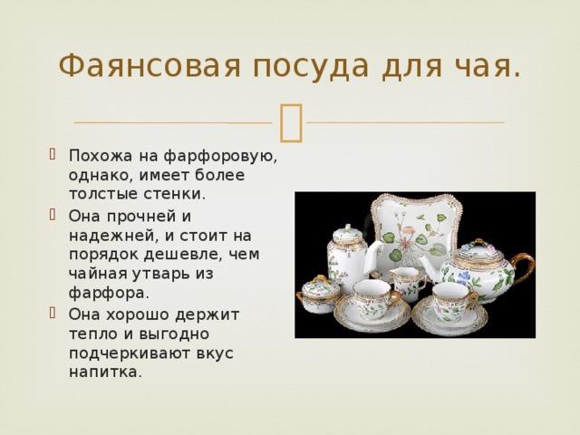 Что такое фарфор и что такое фаянс. это керамика или нет