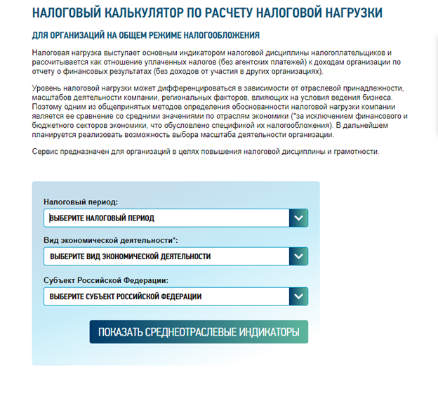 Налоговая нагрузка по ндс: от чего зависит и как рассчитать? - nalog-nalog.ru