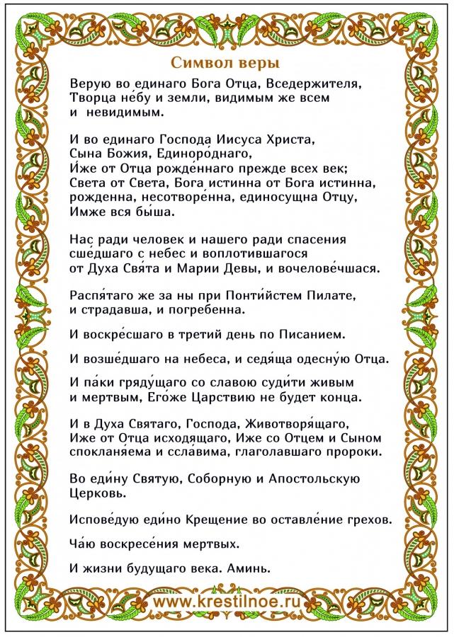 Никейский символ веры — википедия. что такое никейский символ веры