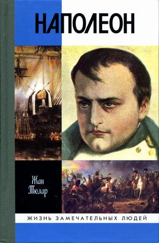 Континентальная блокада. история франции в трех томах. т. 2