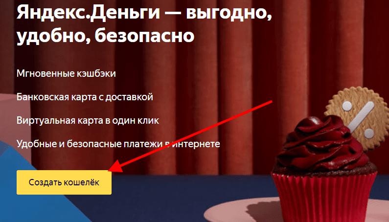 Как открыть электронный кошелек — инструкция (яндекс, киви, веб мани)