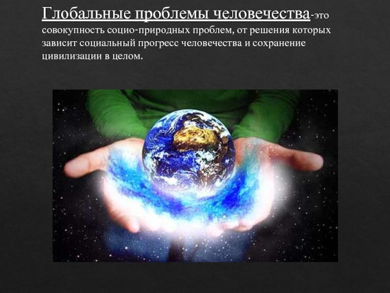 Егэ. общество. тема 15. глобальные проблемы человечества