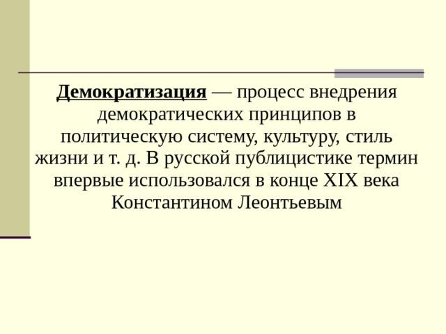 Демократизация — википедия