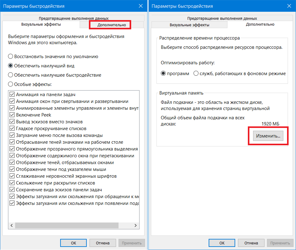 Файл подкачки. правильная настройка файла подкачки и его оптимальный размер. — [pc-assistent.ru]