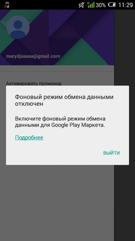 Как отключить фоновый режим на андроиде или включить его тарифкин.ру как отключить фоновый режим на андроиде или включить его